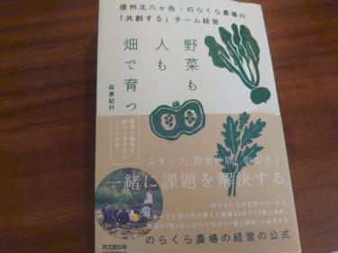 読書感想「野菜も人も畑で育つ」(萩原紀行)