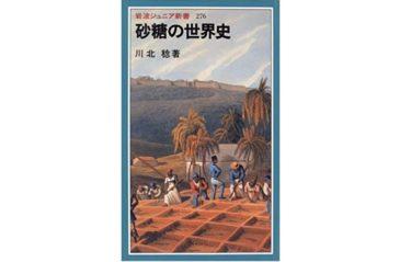 読書感想 砂糖の世界史(川北 稔)
