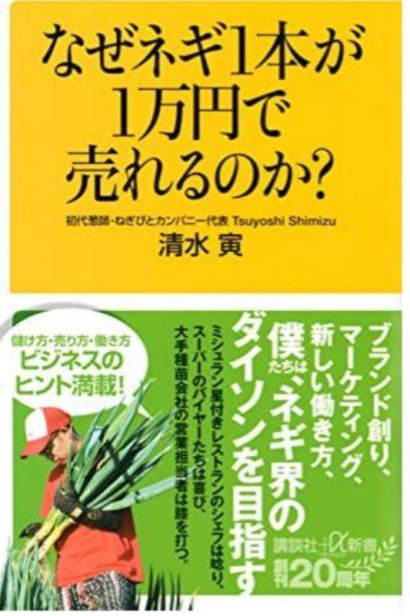 なぜネギ1本が1万円で売れるのか?(清水寅)