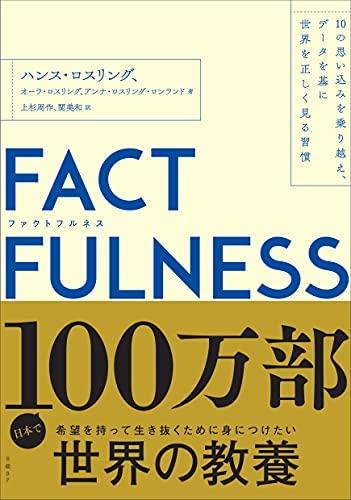 FACTFULNESS(ファクトフルネス)10の思い込みを乗り越え、データを基に世界を正しく見る習慣(ハンス・ロスリング (著), オーラ・ロスリング (著), アンナ・ロスリング・ロンランド (著), 上杉 周作  (翻訳), 関 美和 (翻訳) )