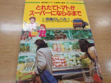 とれたてトマトがスーパーにならぶまで 流通のしくみ (教科書にでてくる産業と経済)  梅沢 昌太郎 (著)